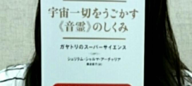 ☆藤波直子訳『ガヤトリのスーパーサイエンス(超科学)』発売☆